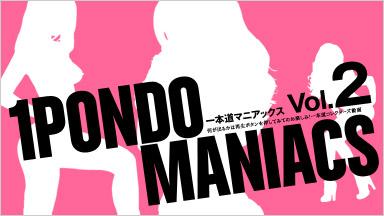 お宝女優 「一本道マニアックス Vol.2」