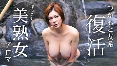 つかもと友希 「ぶらり淫湯紀行 パート1」