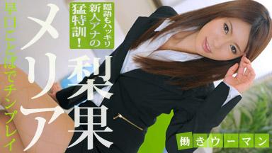 梨果メリア 「働きウーマン 〜淫語を強要される新人アナウンサー〜」