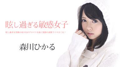 모리카와 히카루