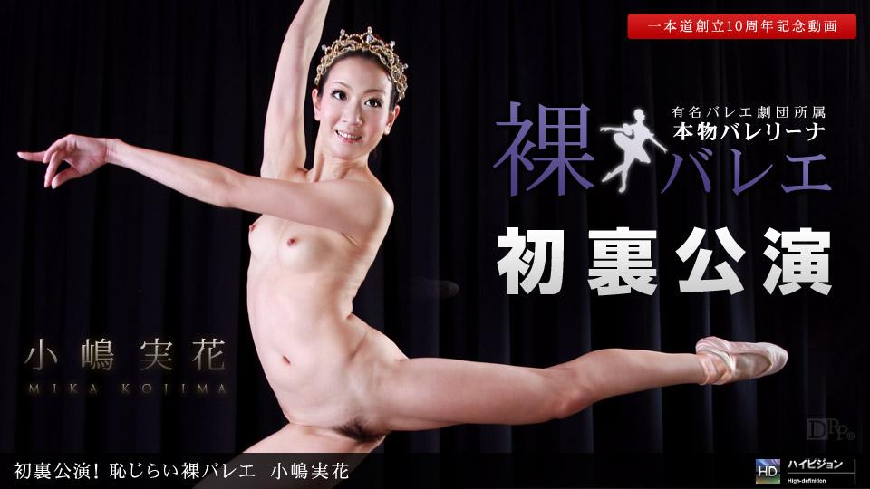 061811_118 Mika Kojima 初裏公演!恥じらい裸バレエ