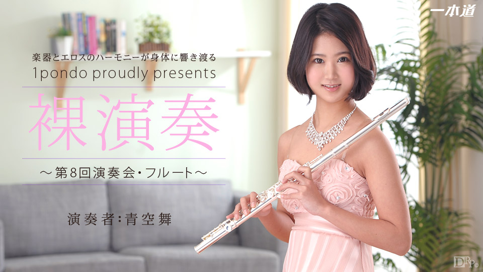 裸演奏〜第8回演奏会・フルート