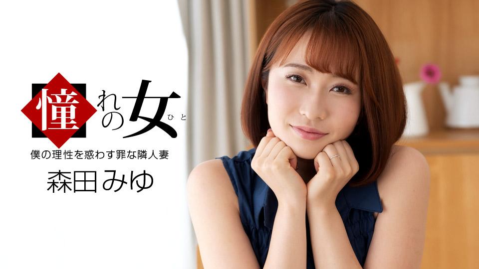 憧れの女 森田みゆ