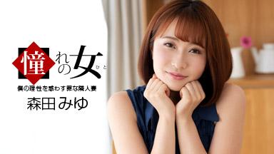 Miyu Morita Longing woman Miyu Morita