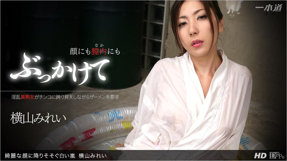 1Pondo 062013_612 Mirei Yokoyama 綺麗な顔に降りそそぐ白い嵐