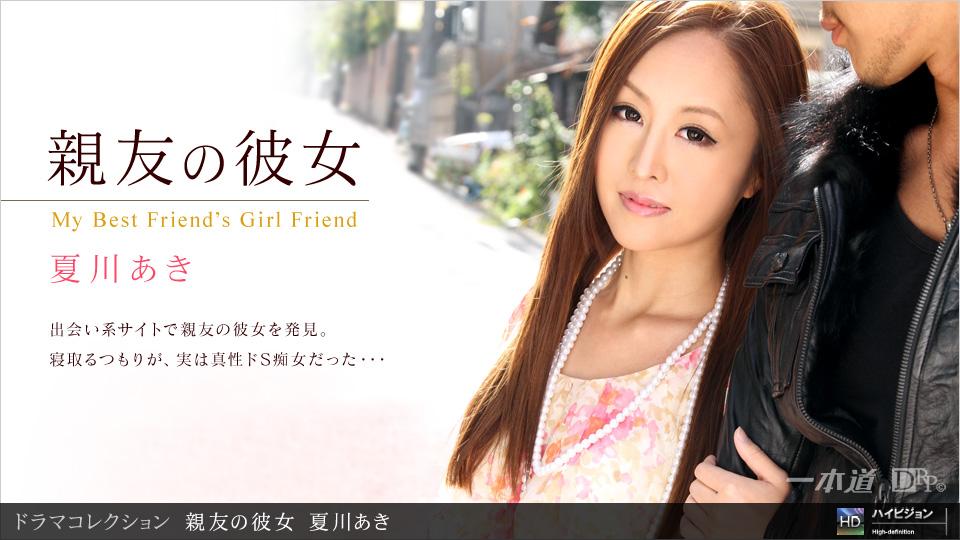 1Pondo 062411_122 Aki Natsukawa 親友の彼女6