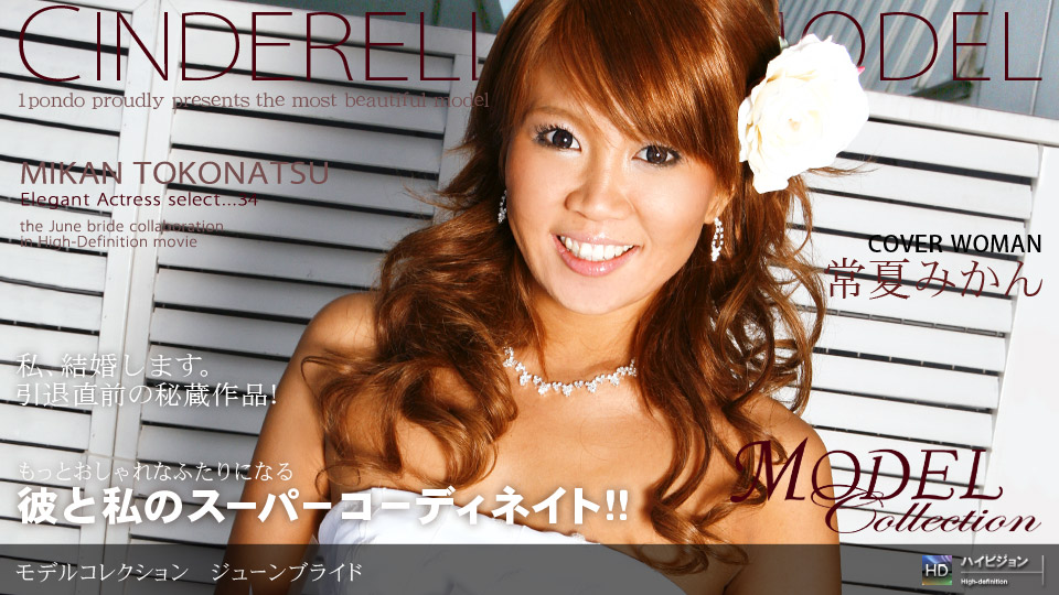 Model Collection select..33 ジューンブライド