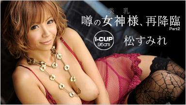 松すみれ 「95cm I-CUPの女神様 Part2」