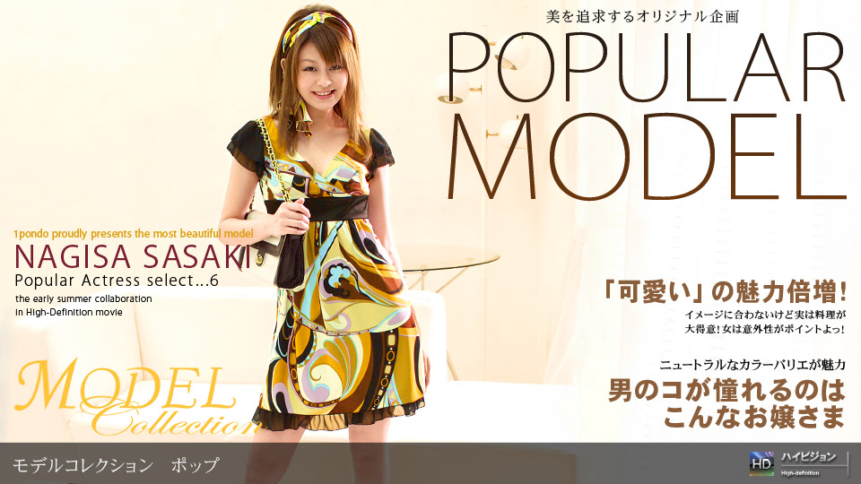 063007_146 Model Collection select…6 ポップ