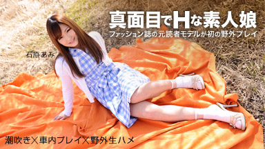 Ishihara Ami It would blowing also the first field release ~ DoCoMo 読Mo chan ~