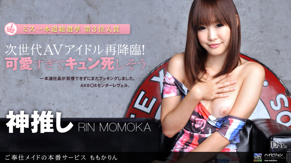 1Pondo 070211_128 Rin Momoka ご奉仕メイドの本番サービス