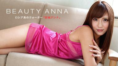 安城アンナ Beauty Anna