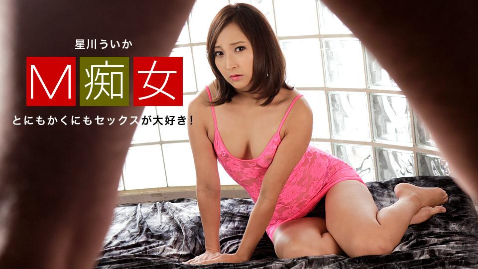 1pondo 070619_868 Uika Hoshikawa