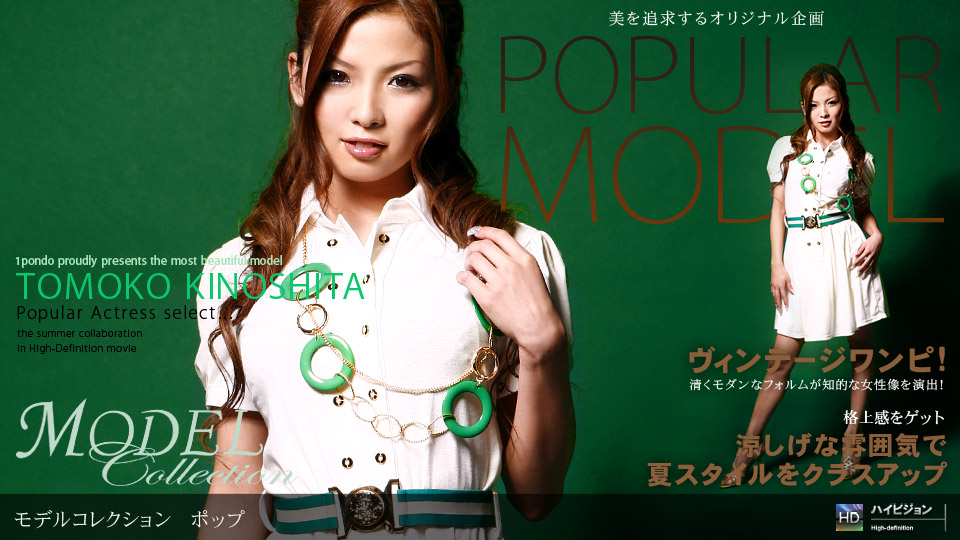 Model Collection select...7 ポップ