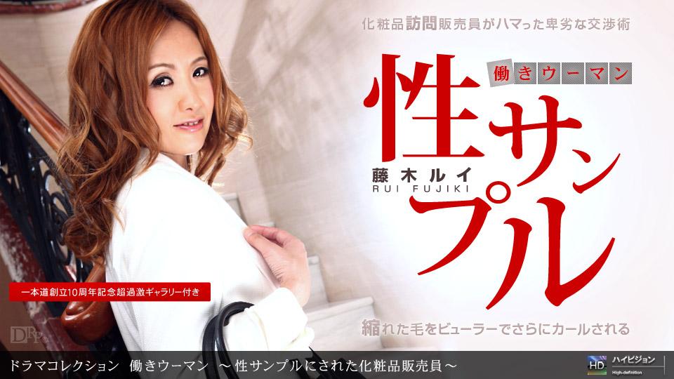 1Pondo 071211_133 Rui Fujiki 働きウーマン 〜性サンプルにされた化粧品販売員〜