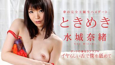 水城奈緒 「ときめき 〜デートの後はその舌で僕を舐めて〜 」