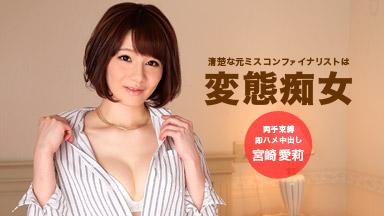 Miyazaki Ai莉 My girlfriend was a pervert