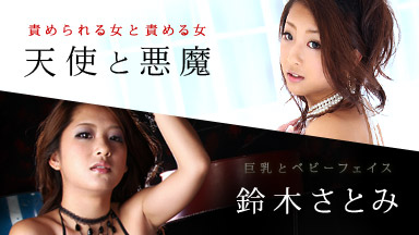 鈴木さとみ 「天使と悪魔 〜my both side〜 Vol.3」