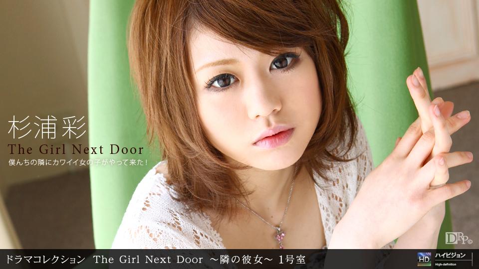 THE GIRL NEXT DOOR 〜隣の彼女〜 一号室