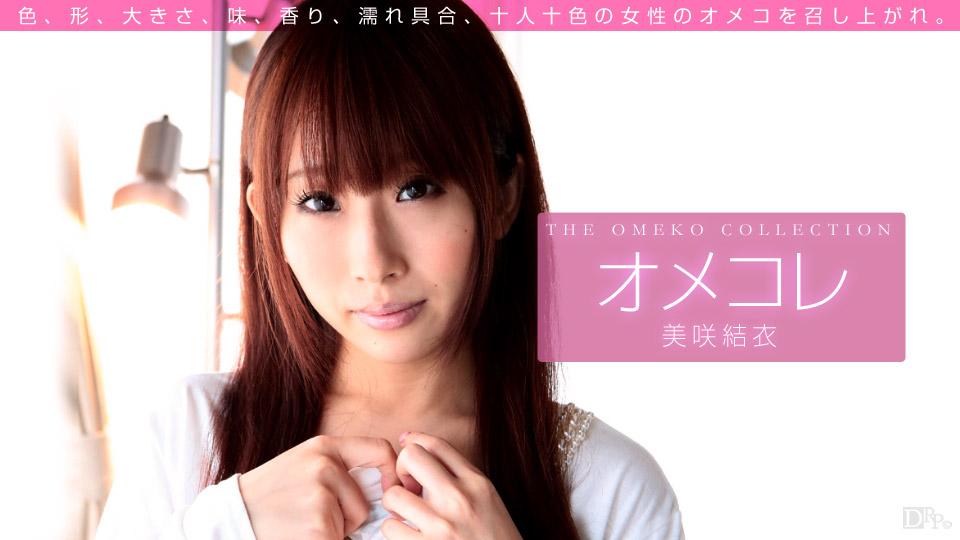 1Pondo 071715_007 オメコレ マンココレクション 美咲結衣