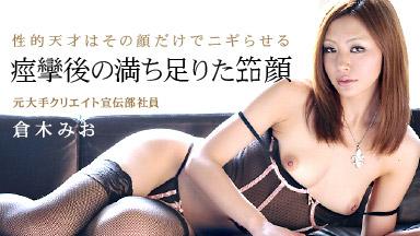 倉木みお 「どスケベ淫乱美女の白濁3P」