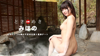 Mihono Tokimeki - I only Miho's and hot spring trip of