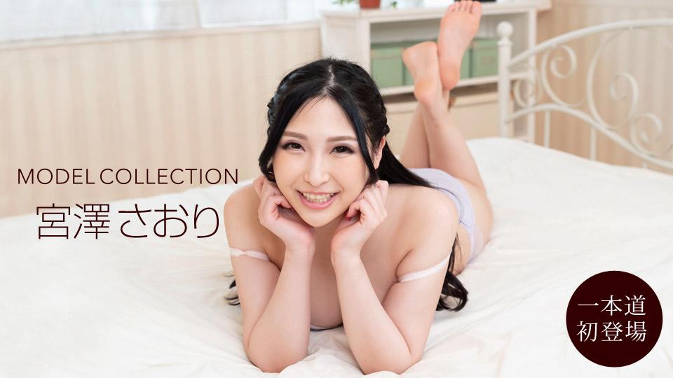 モデルコレクション 宮澤さおり