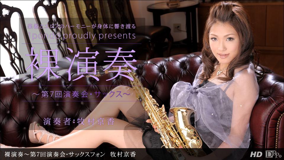 1Pondo 072613_633 裸演奏 〜第7回演奏会・サックス〜