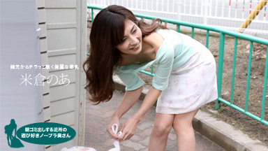 Noa Yonekura Nearby playful bra wife Noah Yonekura to put out the morning trash