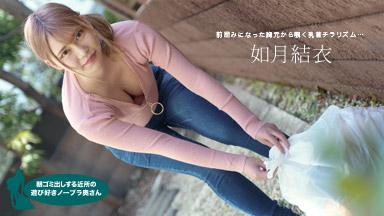 如月結衣 Yui Kisaragi,一個頑皮的不戴胸罩的妻子,早上起來扔垃圾