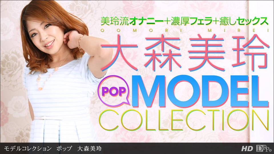 1Pondo 073013_635 モデルコレクション ポップ 大森美玲