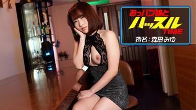 Miyu Morita Miss Pub and Hustle Time Miyu Morita