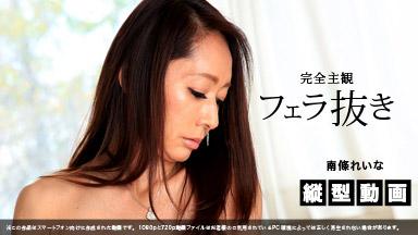 Rena Nanjo Sumaho vertical video Blow Yoshimajo Rena Nanjo