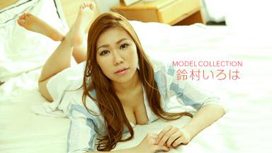 鈴村いろは  モデルコレクション 鈴村いろは
