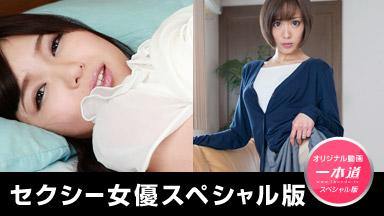 Aoshino Sexy Actress Special Edition ~ Shino Aoi Megu Megu Sawa ~