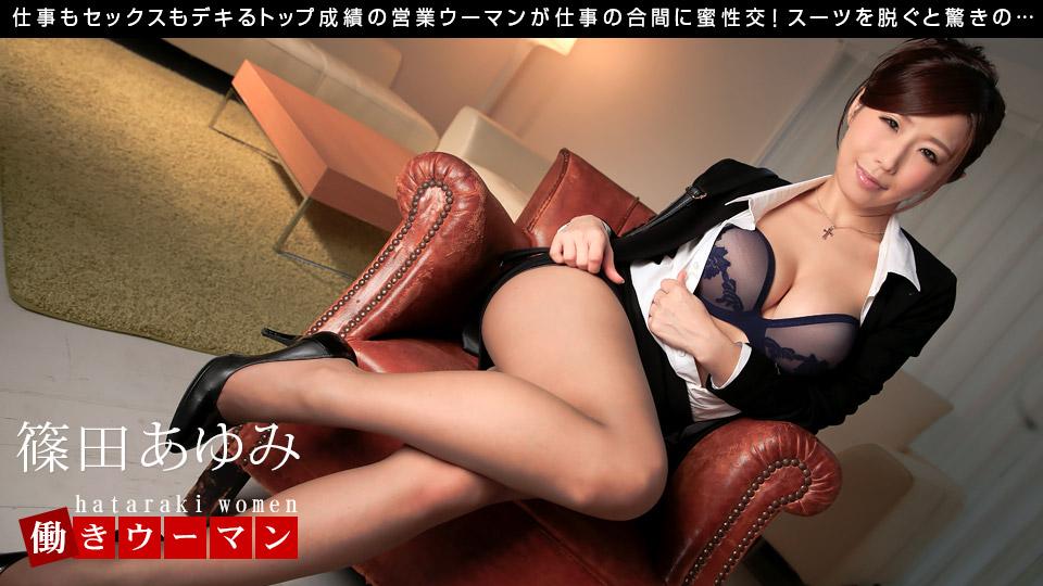 1Pondo 080616-355 – Ayumi Shinoda