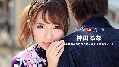 Runa Kanda Tokimeki ~ yukata of look happy temporary - and her