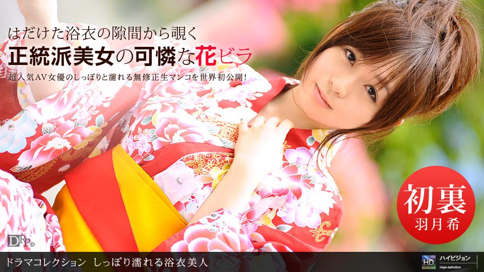 1Pondo 080710_893 Nozomi Hazuki しっぽり濡れる浴衣美人