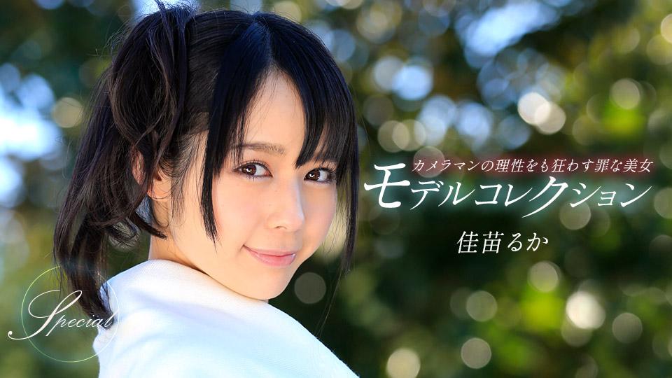 1Pondo 080714_001 モデルコレクション スペシャル 佳苗るか