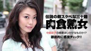 中岛京子 肉食性美容成熟的敏感性检查