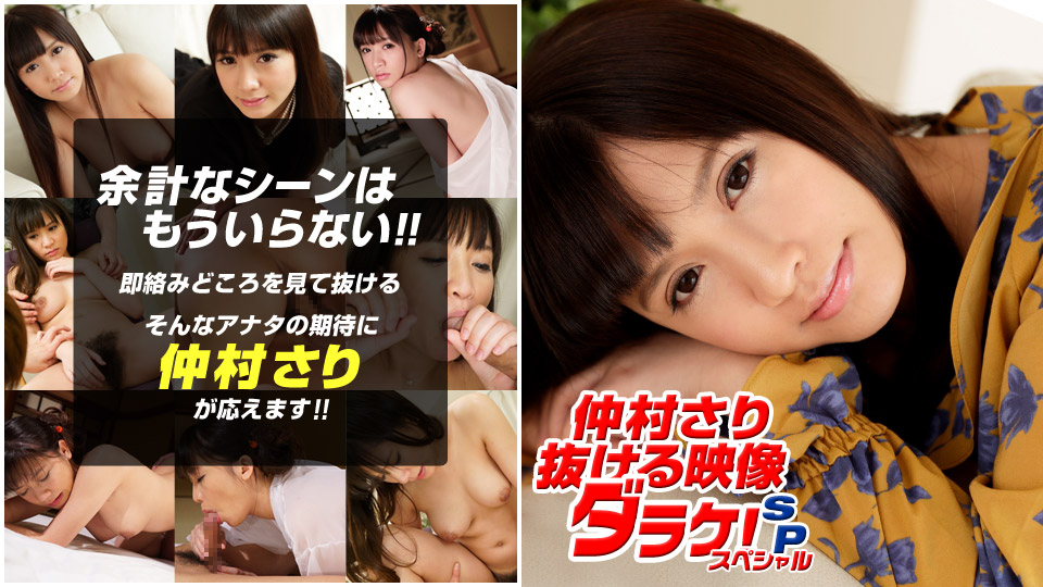 [1Pondo 080819_001] Sari Nakamura : Special Edition For Your Jerking Off