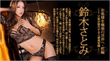 鈴木さとみ 「お客様を極楽の世界へ 前編 〜才能が開花する人妻風俗嬢〜」