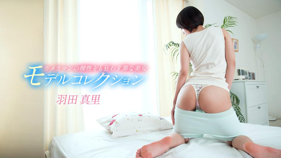 モデルコレクション 羽田真里