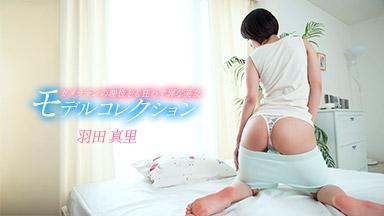 羽田真里 モデルコレクション 羽田真里