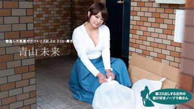 青山未来 朝ゴミ出しする近所の遊び好きノーブラ奥さん 青山未来
