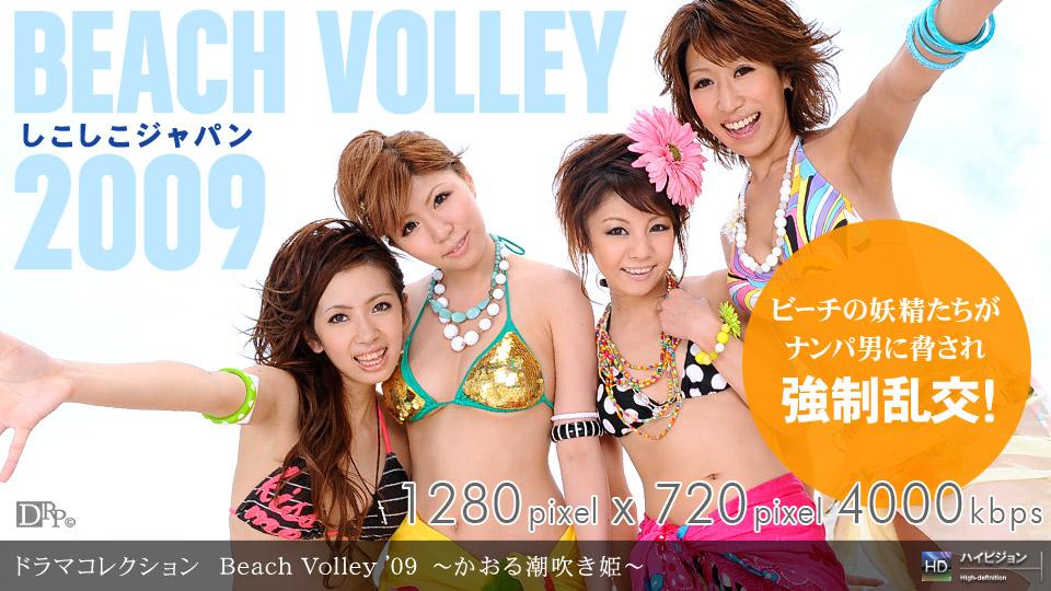 Beach Volley '09 〜かおる潮吹き姫〜