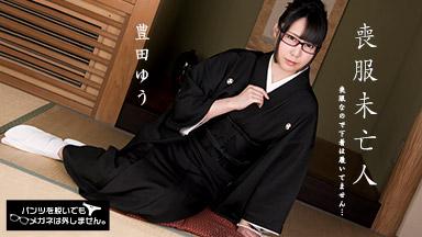 豊田ゆう パンツを脱いでもメガネは外しません!〜哀愁漂う喪服未亡人の肉体〜