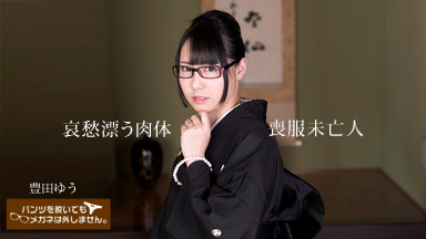 Yu Toyota Body ~ of ~ melancholy drifting mourning widow