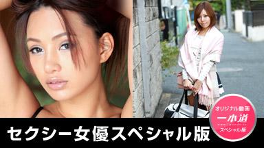 Sara Saijo Sexy Actress Special Edition ~ Ray Saijo Sara ~