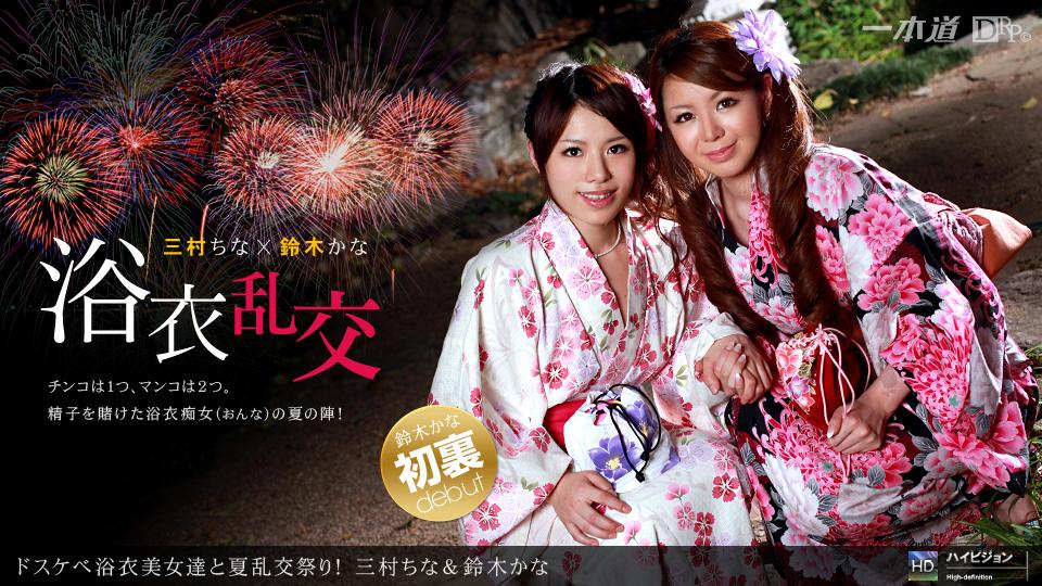 081211_000 China Mimura ドスケベ浴衣美女達と夏乱交祭り!
